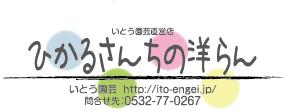 直営通販サイトOPEN!イメージ